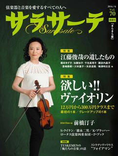 sara70_cover.jpg